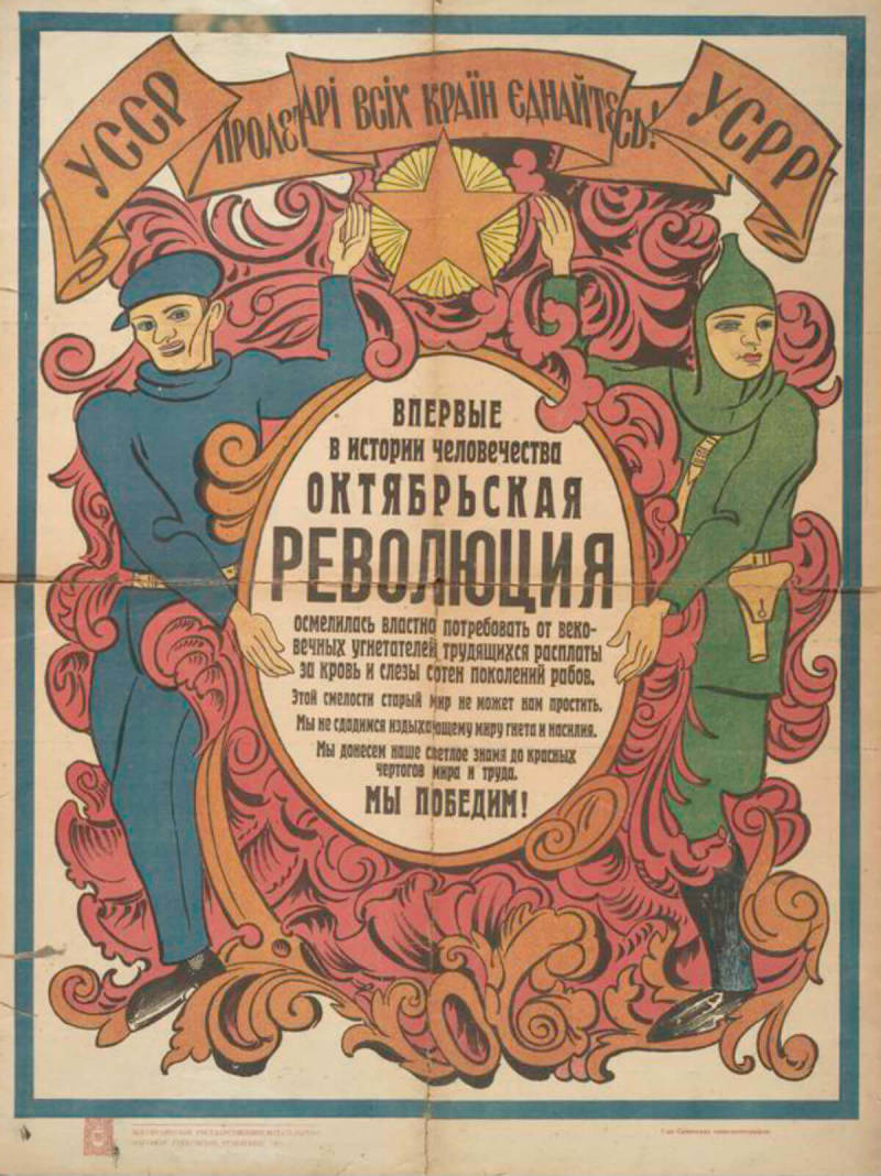 Russian propaganda poster from the New York Public Library's digital folder.