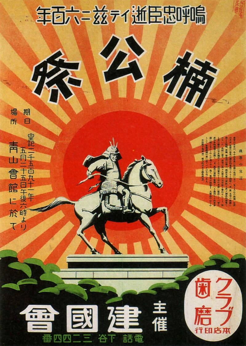 A proganda poster from 1930s Japan